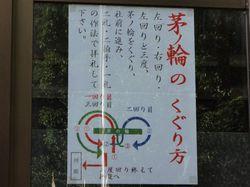 hakuijinjyachinowa1.jpg