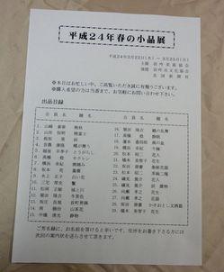 kyoukaiten5.jpg