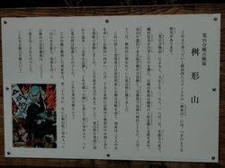 sekidousan5.jpg