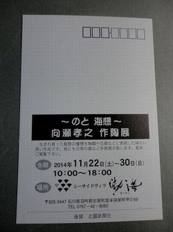notokaisou2.jpg